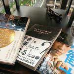 朝活@蔦屋書店 表紙で気になった3冊をななめ読み読書感想文