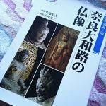 奈良検定<br />奈良大和路の仏像 受験対策におすすめ参考書その2