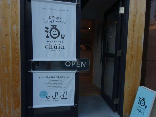 日本酒とおつまみchuinの外観