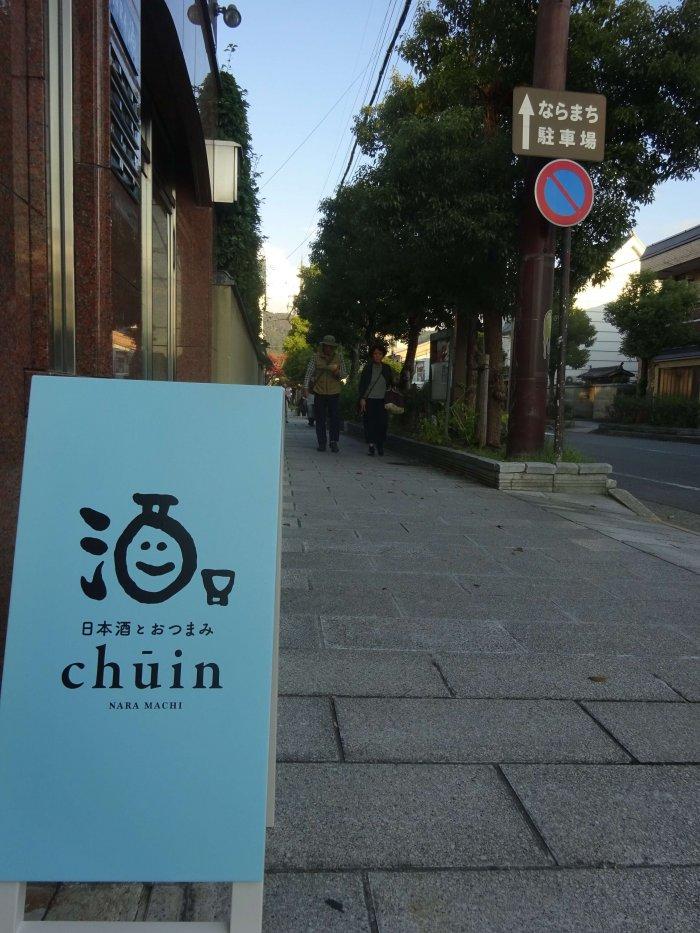 日本酒とおつまみ chuinならまちの立ち飲みバー。おちょこ一杯~
