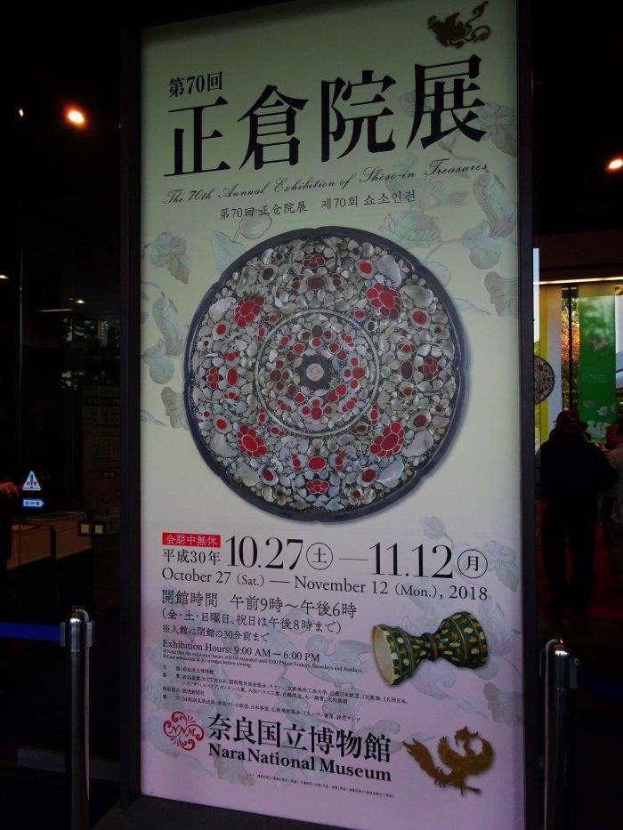 2018年 奈良 第70回正倉院展の感想と混雑回避方法をお伝えします